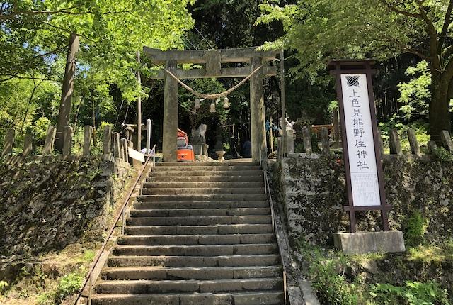 上色見熊野座神社鳥居