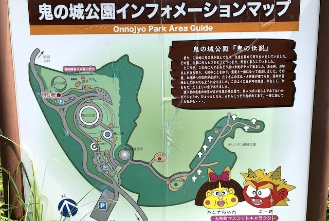 鬼の城公園案内図