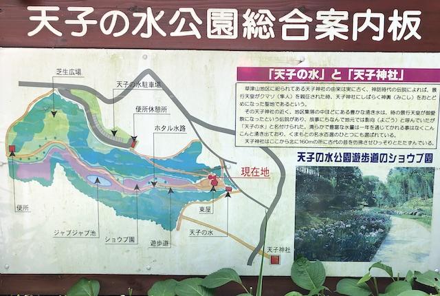 天子の水公園案内図