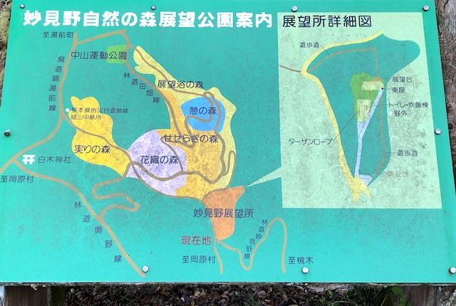 妙見野自然の森展望公園案内図
